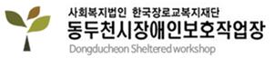 동장보 공고 2020-003호 직업훈련교사 채용 최종 합격자 공고 > 공지사항